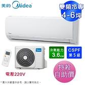 Midea美的4-6坪超值系列變頻冷專分離式冷氣MVC-D36CA/MVS-D36CA~自助價