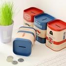 鐵盒子存錢罐創意可愛兒童卡通儲蓄罐正韓裝硬幣紙幣學生成人  伊衫風尚