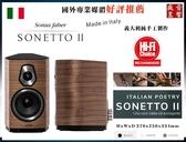 『盛昱音響』義大利 Sonus Faber SONETTO II 書架喇叭胡桃木實木貼皮『義大利純手工製作』