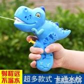 寶寶小水槍玩具兒童水槍潑水節戲水男孩沙灘抽拉式迷你噴水玩具槍 雙十二全館免運