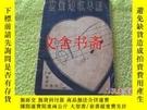 二手書博民逛書店靈聲短歌琴譜罕見上海靈聲社1934年再版Y21030 上海靈聲社 出版1934