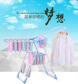 翼型晾衣架落地折疊涼衣服陽台室內簡易衣架掛被子嬰兒尿布曬架子   IGO
