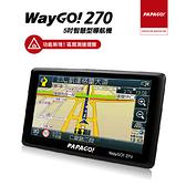 【PAPAGO】 WAYGO!270 5吋 衛星導航 2021年新機