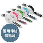 兩用伸縮傳輸線 手機 平板 傳輸線 充電線 Micro USB 二合一 數據線 蘋果IOS 安卓 通用