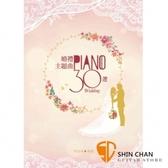 婚禮主題曲30選 (五線譜) 【精選30首適合婚禮選用之歌曲】