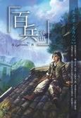 二手書博民逛書店 《百兵卷五》 R2Y ISBN:9867450744│星子