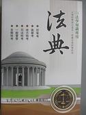 【書寶二手書T9/進修考試_CLP】法學知識專用法典_民106