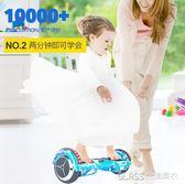 超盛電動扭扭車雙輪兒童智能自平衡代步車成人兩輪體感思維平衡車igo     琉璃美衣