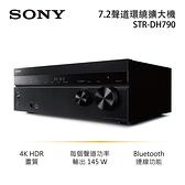 【台灣公司貨】SONY STR-DH790 索尼 7.2聲道環繞式擴大機 4K HDR 藍芽連接 台灣公司貨
