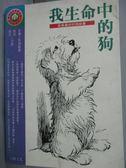 【書寶二手書T1/寵物_IDW】我生命中的狗_徐荷