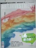 【書寶二手書T5/雜誌期刊_DTT】典藏投資_84期_藝博接力賽