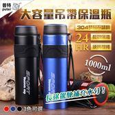【OD0206】1000ml=cc大容量吊帶保溫瓶 真空雙層304不鏽鋼保溫杯 旅行便攜運動水壺熱水瓶保冷瓶