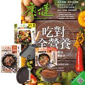 《康健雜誌》1年12期 贈 一個人的廚房(全3書/3只鑄鐵鍋)