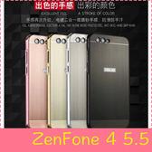 【萌萌噠】ASUS ZenFone 4 (5.5吋) ZE554KL 電鍍邊框+拉絲背板 金屬拉絲質感 卡扣二合一組合款 外殼