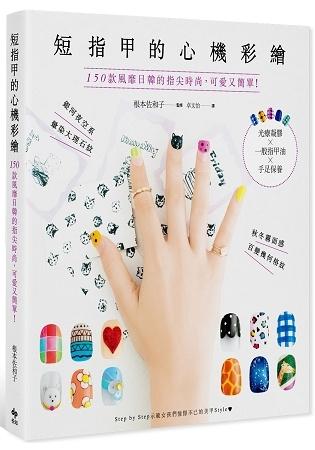 短指甲的心機彩繪:150款風靡日韓的指尖時尚,可愛又簡單!光療凝膠×一般指甲油×