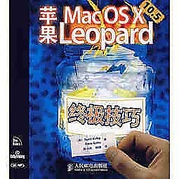 簡體書-十日到貨 R3Y【蘋果Mac OS X 10.5 Leopard 終極技巧】 9787115212337 人民郵電出版...