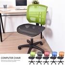 電腦椅 辦公椅 書桌椅 椅子 小卡農無扶手全網透氣電腦椅 辦公椅 凱堡家居【A11099】