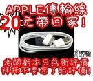#【妃航】衝評價 iPhone4S 4 ...