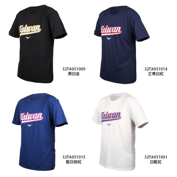MIZUNO 男短袖T恤(免運 運動上衣 慢跑 路跑 台灣製 吸濕排汗 美津濃≡體院≡ 32TA0510