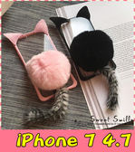 【萌萌噠】iPhone 7  (4.7吋) 韓國貓耳朵&貓尾巴 毛絨貓咪保護殼 全包軟邊 帶掛繩 手機殼 手機套