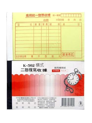 象球牌 K562 56K 二聯/免用統一發票收據 免用複寫紙 橫式 9.3*15.3cm(一盒20本/一本22組)