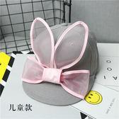 店長推薦 上新韓版女孩兔耳朵寶寶棒球帽帽子個性時尚女童帽子鴨舌帽親子帽