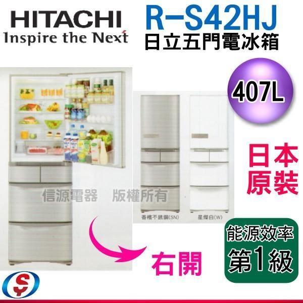 【信源電器】407公升【HITACHI日立五門變頻電冰箱(右開)】RS42HJ / R-S42HJ
