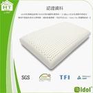 【這家子家居】Idol 國際品牌 頂級高規格HT 認證 乳膠枕 保證純天然乳膠【E0007】