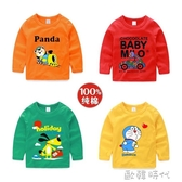 男童純棉長袖t恤2019新款春裝1寶寶2衛生衣3中小童4薄款5-8歲打底衫 歐韓時代
