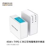 西歐科技 USB TYPE-C 筆電電源供應器 CME-PS300E-ACF
