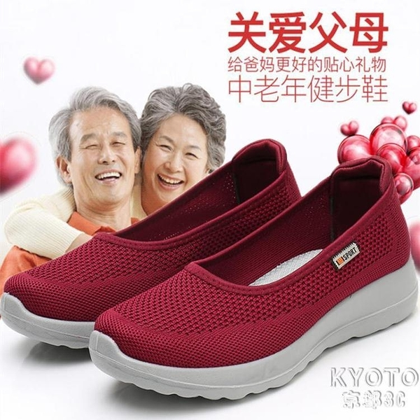 老北京布鞋女春夏網面中老年健步鞋軟底一腳蹬輕便休閒媽媽運動鞋 快速出貨