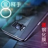 手機殼三星s8note8超薄S8 plus全包透明S9edge保護套硅膠防摔軟s7套潮男女galaxy電鍍殼【快速出貨】