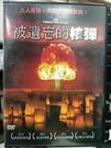 挖寶二手片-0B01-496-正版DVD-電影【被遺忘的核彈】-人人反核!揭開核武的真貌!(直購價)