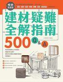 建材疑難全解指南500Q&A【暢銷更新版】:終於學會裝潢建材就要這樣用,住得才安心...