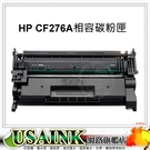 USAINK ~HP CF276A / 76A 副廠黑色碳粉匣 適用 M404dn/M428fdn/M428fdw /CF276(無晶片)