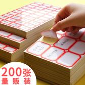 200張不干膠標簽貼紙自粘性小標貼口取紙手寫價格便簽 全館免運
