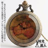 【時光旅人】航海家系列澳大利亞地圖復古茶色玻璃面復古翻蓋懷錶附長鍊