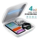 四合一多功能充電器uv紫外線消毒盒機iPhone 12 promax無線8/8plus收納 快速出貨