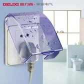 尾牙年貨節插座防水盒藍色透明防水開關盒衛生間浴室家用墻壁防濺盒第七公社
