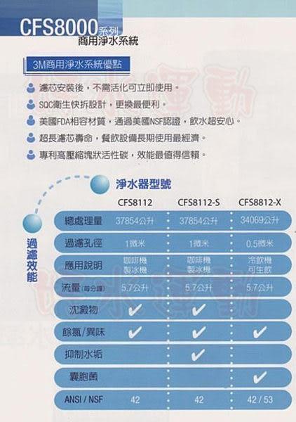 水蘋果居家淨水~客訂商品,下標前請先詢問~ 美國原裝進口 3M CFS 8812X 商用濾心