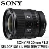 SONY FE 20mm F1.8 G (24期0利率 免運 台灣索尼公司貨 SEL20F18G) 全片幅 E接環 大光圈 超廣角 防塵防滴