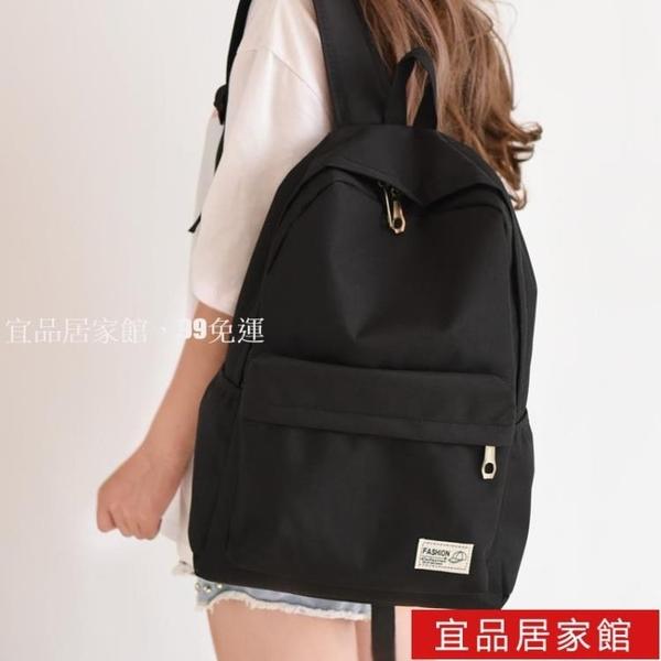 後背包 日系韓版原宿ulzzang雙肩包女書包高中學生校園大容量簡約男背包 99免運