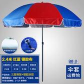 凱元戶外遮陽傘大號雨傘擺攤傘太陽傘廣告傘印刷定制折疊圓沙灘傘 生活樂事館NMS