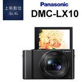 贈32G全配組 註冊送原電~107/12/31止 Panasonic DMC-LX10 LX-10 4K  翻轉螢幕《台南/上新/公司貨》
