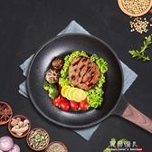 麥飯石色煎鍋平底鍋不易黏鍋牛排鍋家用煎蛋鍋炒鍋煎餅鍋  YXS 【快速出貨】