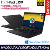 【ThinkPad】L390 20NRCTO2WW 13.3吋i7-8565U四核256G SSD效能專業商務筆電(一年保固)