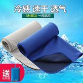 運動毛巾冷感吸汗速干降溫魔幻冰涼免運直出 交換禮物