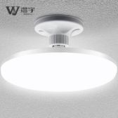 LED燈泡超亮節能白光飛碟燈E27螺口吸頂燈工廠車間照明220v家用電 雙11狂歡 免運