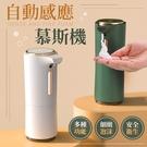 《感應出泡!細緻泡沫》自動感應慕斯機 洗手機 給皂機 慕斯機 沐浴乳 洗手液 洗手