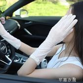 防曬手套女士薄款夏季開車防紫外線防滑冰絲彈力遮陽長款騎車手套      芊惠衣屋